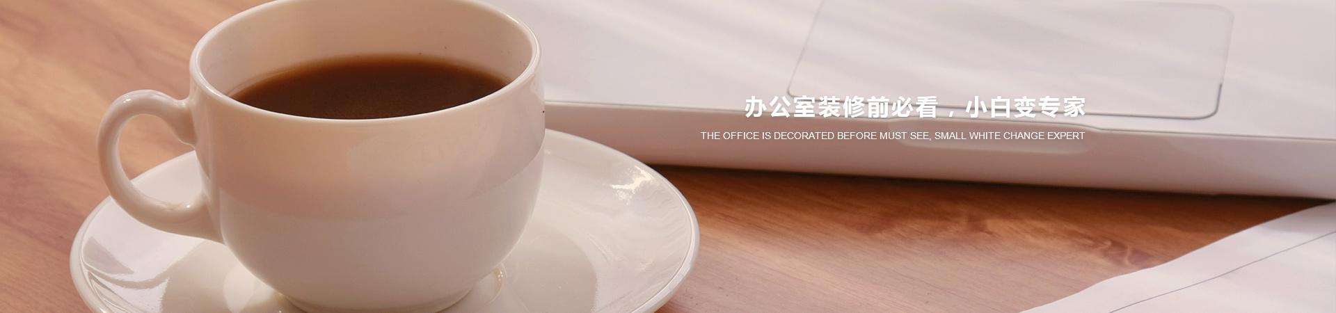 办公室装修课堂